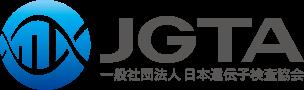 一般社団法人 日本遺伝子検査協会 Logo